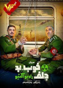 دانلود قسمت اول سریال ایرانی خوب بد جلف: رادیو اکتیو