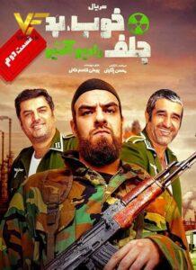 دانلود قسمت دوم سریال ایرانی خوب بد جلف: رادیو اکتیو