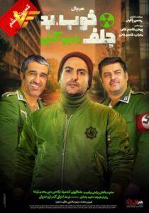 دانلود قسمت ششم سریال ایرانی خوب بد جلف: رادیو اکتیو