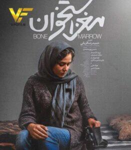 دانلود فیلم ایرانی مغز استخوان