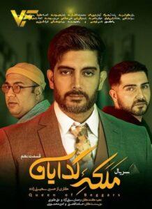 دانلود قسمت نهم سریال ایرانی ملکه گدایان