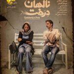 دانلود فیلم ایرانی ناگهان درخت