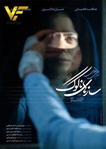 دانلود فیلم ایرانی سازهای ناکوک