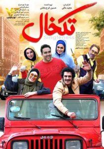 دانلود فیلم ایرانی تکخال