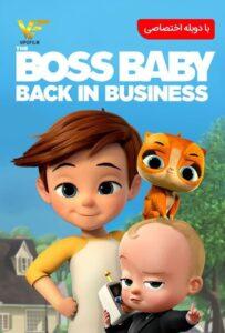 دانلود انیمیشن سریالی بچه رئیس
