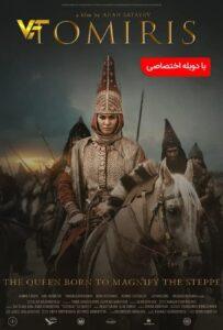 دانلود فیلم افسانه تومیریس 2019 The Legend of Tomiris دوبله فارسی