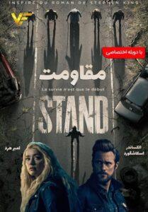 دانلود سریال مقاومت The Stand دوبله فارسی