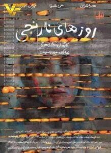 دانلود فیلم ایرانی روزهای نارنجی