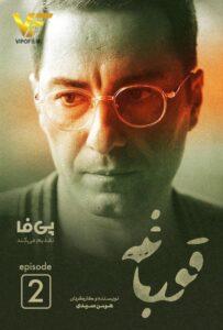 دانلود قسمت دوم 2 سریال ایرانی قورباغه