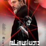 دانلود فیلم ایرانی دیدن این فیلم جرم است