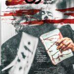 دانلود فیلم ایرانی خون شد