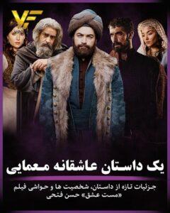 دانلود فیلم ایرانی مست عشق