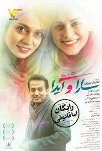 دانلود فیلم ایرانی سارا و آیدا