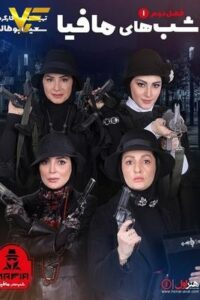 دانلود قسمت چهارم سریال ایرانی شب های مافیا