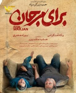 دانلود فیلم ایرانی برای مرجان