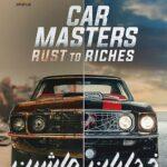 دانلود سریال خدایان ماشین Car Masters: Rust to Riches