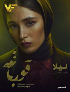 دانلود قسمت هفتم 7 سریال ایرانی قورباغه