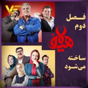 دانلود فصل دوم سریال ایرانی هیولا