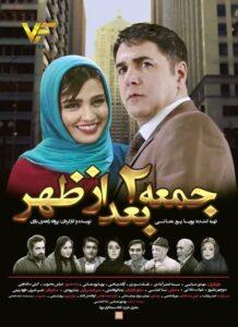 دانلود فیلم ایرانی جمعه 2 بعد از ظهر
