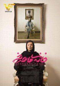 دانلود فیلم ایرانی خانه ماهرخ
