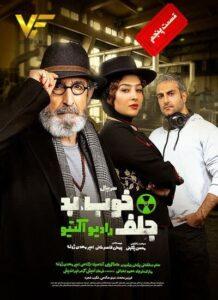 دانلود سریال ایرانی خوب بد جلف: رادیو اکتیو