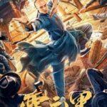 دانلود فیلم استاد کونگ فو هوو یوانجیا Kung Fu Master Huo Yuanjia 2020