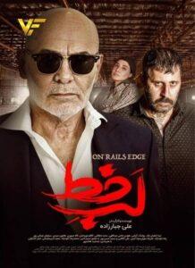 دانلود فیلم ایرانی لب خط