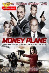 دانلود فیلم هواپیمای پول 2020 Money Plane دوبله فارسی