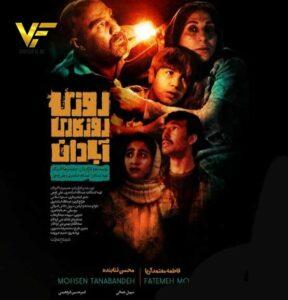 دانلود فیلم ایرانی روزی روزگاری آبادان