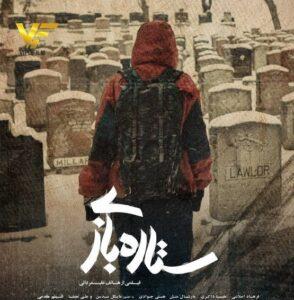 دانلود فیلم ایرانی ستاره بازی