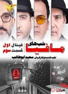 دانلود سریال ایرانی شب های مافیا