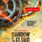 دانلود فیلم سایه در ابر 2020 Shadow in the Cloud