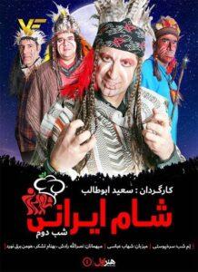 دانلود سریال شام ایرانی
