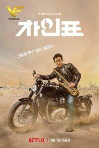 دانلود فیلم کره ای چه اتفاقی برای آقای چا افتاد؟ What Happened to Mr Cha? 2021
