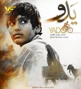 دانلود فیلم ایرانی یدو