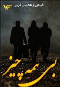 دانلود فیلم ایرانی بدون همه چیز
