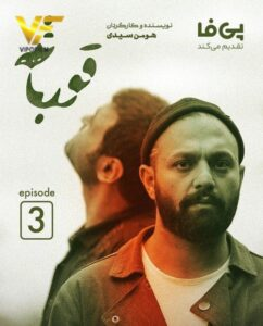 دانلود قسمت سوم 3 سریال ایرانی قورباغه