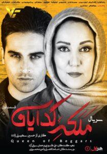 دانلود قسمت اول سریال ایرانی ملکه گدایان