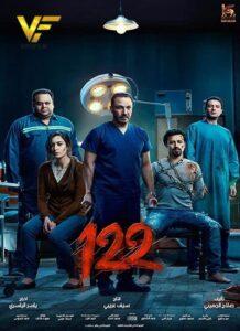 دانلود فیلم 122 2019 دوبله فارسی