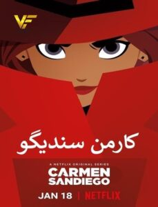 دانلود سریال کارمن سندیگو Carmen Sandiego دوبله فارسی
