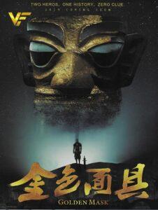 فیلم قهرمانان ماسک های طلایی Heroes of the Golden Masks 2021