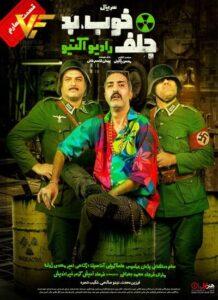دانلود قسمت چهارم سریال ایرانی خوب بد جلف: رادیو اکتیو
