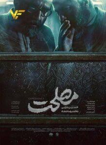 دانلود فیلم ایرانی مصلحت