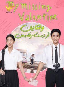 دانلود فیلم ولنتاین از دست رفته من My Missing Valentine 2020 دوبله فارسی