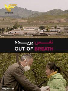 دانلود مستند کره ای نفس بریده Out of Breath 2018