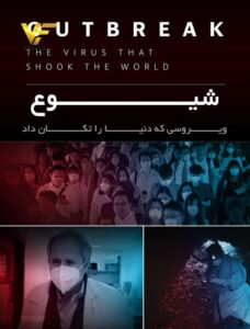 دانلود مستند شیوع Outbreak: The Virus That Shook the World 2021