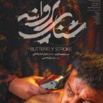 دانلود فیلم ایرانی شنای پروانه