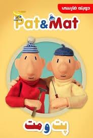 دانلود انیمیشن پت و مت Pat & Mat 2020