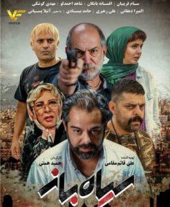 دانلود فیلم ایرانی سیاه باز