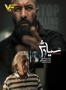 دانلود قسمت چهارم سریال ایرانی سیاوش
